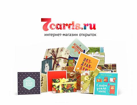 Магазин плакатов и открыток